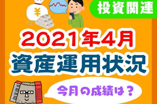 2021年4月】家計の資産運用状況【株・投資信託・定期預金】 - おだやか ...